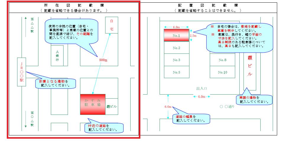 これで完璧 保管場所所在図の書き方 Takao行政書士事務所