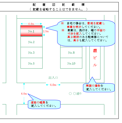 書き方 車庫 証明 配置 図