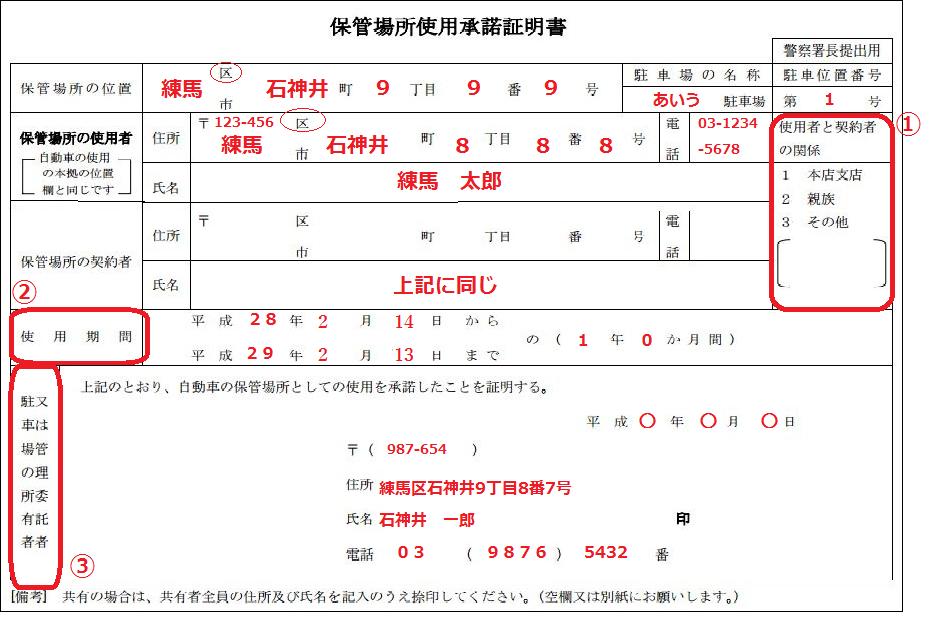 場所 証明 承諾 車 書 使用 保管 車庫証明申請時の保管場所使用承諾証明書の作成